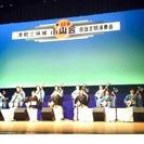 小山貢新 津軽三味線教室
