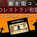 【リアル謎解き街コン】☆不思議レストラン和歌山vol.25【海賊団...