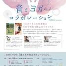 3月19日(日)音とヨガのコラボレーション@神戸三ノ宮