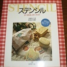 ステンシル / 手芸 / 手作り ①