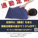 通勤定期割り!(最大15%off)【鎌倉駅徒歩1分のリラクゼーショ...