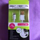 ◆売ります◆iPhone iPod iPadの充電ケーブル 1m...