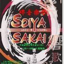 第9回堺音楽祭