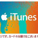 iTunes ギフトコード(1,000円相当分)3枚あり