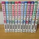 あさきゆめみし 1〜12巻
