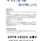 今村信悟 弾き語り 投げ銭LIVE