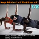Mega 体幹トレーニング WorkShop vol.1