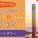 3/18(土)【特別企画】地上125mから望める夕日の中で♪出会え...