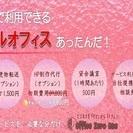 東京都板橋区で法人登記ができる 地元で起業したい!都内の住所が欲しい!