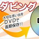 ★お子様の成長を記録したビデオテープを劣化前にDVDにダビングをお...