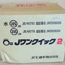 JFE継手 JOQ2-T Jワンクイック2 チーズ◆管の面取り不...