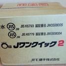 JFE継手 JOQ2-FS-13AXRC1/2 Jワンクイック2...