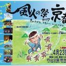 風人の祭2017京都 開催決定!!!