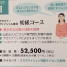 山野愛子どろんこ美容フェイシャルエステティシャン資格できます!! - 熊谷市