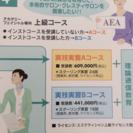 山野愛子どろんこ美容フェイシャルエステティシャン資格できます!! - 教室・スクール
