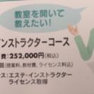 山野愛子どろんこ美容フェイシャルエステティシャン資格できます!! − 埼玉県