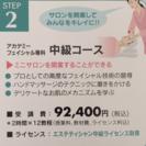 山野愛子どろんこ美容フェイシャルエステティシャン資格できます!! - 美容健康