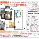 【ときわ台駅徒歩1分】初期費用格安!!!【オートロック完備】