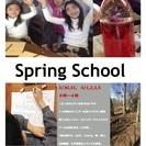 英語のスプリングスクール