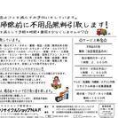 浜田市内不用品無料引き取りしています。