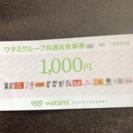 ワタミグループ1000円券 金券 割引チケット