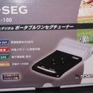 地上デジタルポータブルワンセグチューナー I-SEG BS-10...