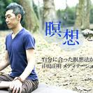 中島 正明 『 瞑想を知る。自分に合った瞑想法が見つかる。 』メデ...