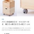 キャスター付きパイン材収納ボックス(無印良品) − 愛知県