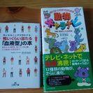 血液型と動物占いの本 2冊です