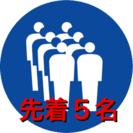 【2/26】40分2000円 池袋 並び 募集