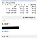 BLUE ENCOUNT 4/8仙台公演チケット