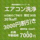 【早割キャンペーン30】エアコン洗浄 限定30台