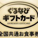 ぐるなびギフトカード【10,000円券】