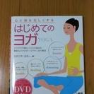 """美品!心と体を美しくする """"はじめてのヨガ""""  DVD120分付..."""