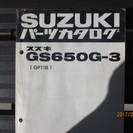 スズキ 旧車 GS650G-3 パーツカタログ