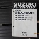 値下げ人気旧車 スズキGSX750R パーツカタログ