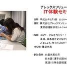 IT体験セミナー~LANケーブルを作ろう~