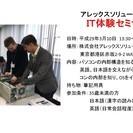 【3月10日開催】IT体験セミナー(職業体験)~パソコンの構造を知...