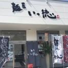 【急募】ラーメン屋・麺屋いっ徳 【正社員】募集!