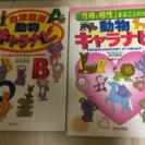 動物占い本2冊