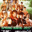 プロレスリング・ノア 山形大会