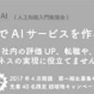 人工知能入門講座 4月開講説明会(最終)