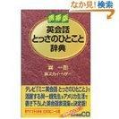 未使用「英会話とっさのひとこと辞典」定価2500円