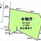 稲田堤 売地(古家有り)
