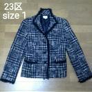 23区 ツイードジャケット サイズ1