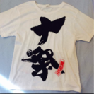 関ジャニ∞ 十祭 Tシャツ