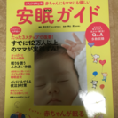 【中古・美品】0歳からのネンネトレーニング 安眠ガイド