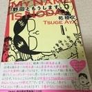サイン本☆野田ともうします5巻