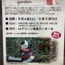 my home my garden 多肉植物寄せ植えワークショップ