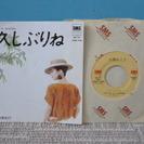 昔なつかしのシングルレコード・番外編2